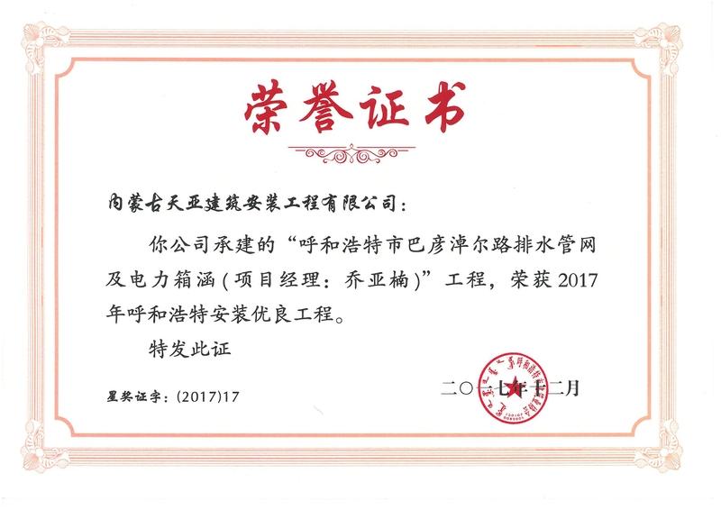 呼市巴彥淖爾路排水管網---安裝優良工程榮譽證書.jpg