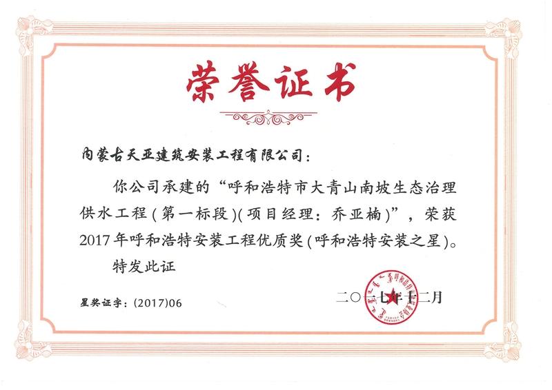 呼市大青山南坡生態治理----安裝工程優質獎榮譽證書.jpg