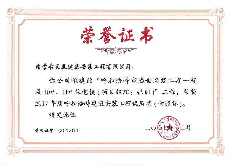 盛世名筑---青城杯荣誉证书.jpg